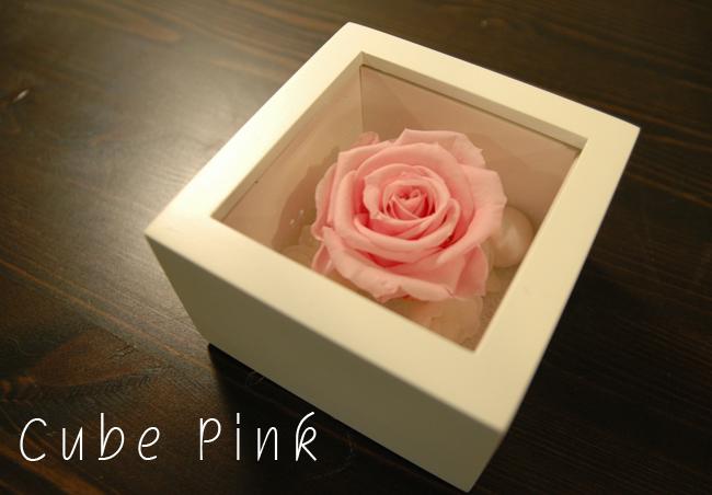 Cube(ピンク):プリザーブドフラワー