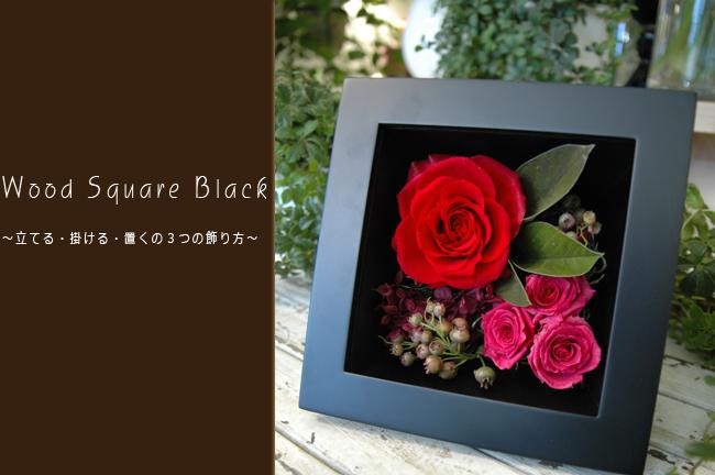 Wood Square Black(レッド):プリザーブドフラワー