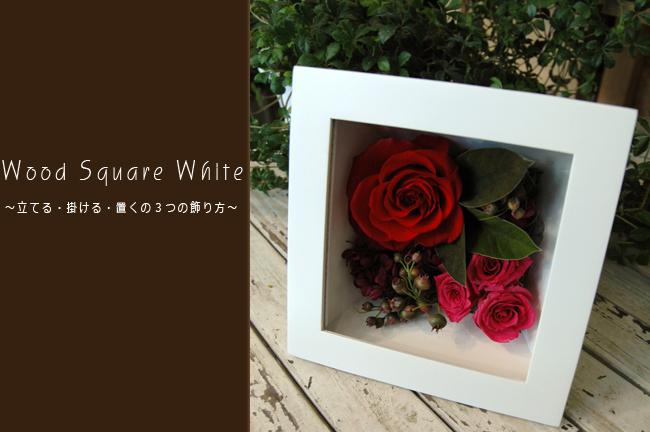 Wood Square White(レッド):プリザーブドフラワー