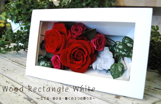 Wood Rectangle White(レッド):プリザーブドフラワー