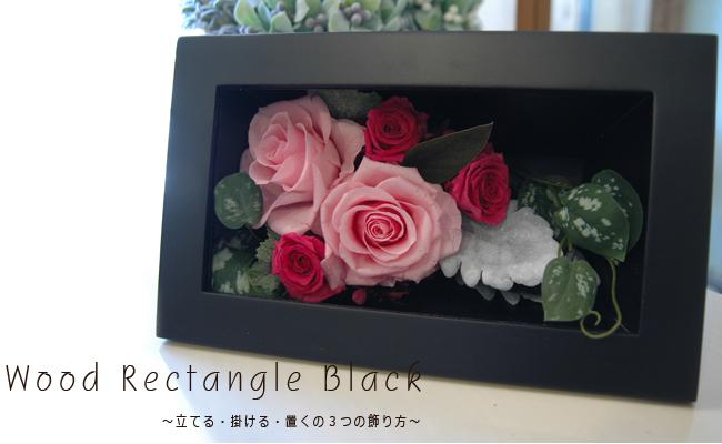 Wood Rectangle Black(ピンク):プリザーブドフラワー