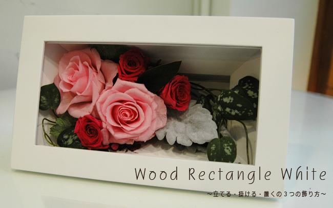 Wood Rectangle White(ピンク):プリザーブドフラワー