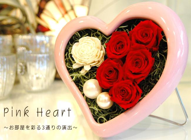 Pink Heart(レッド):プリザーブドフラワー