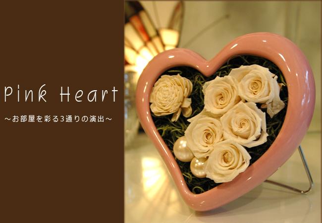 Pink Heart(ホワイト):プリザーブドフラワー