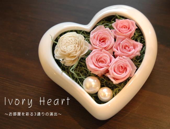 White Heart(ピンク):プリザーブドフラワー