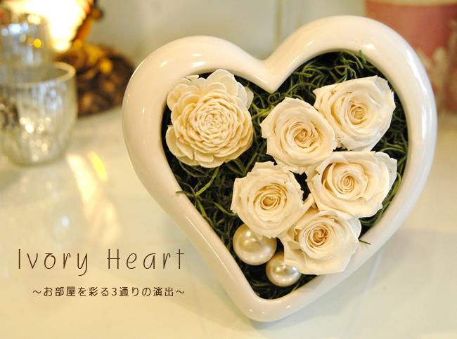 White Heart(ホワイト):プリザーブドフラワー