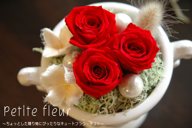 petite fleur(レッド):プリザーブドフラワー