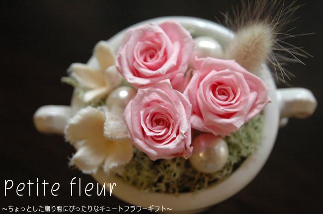 petite fleur(ピンク):プリザーブドフラワー