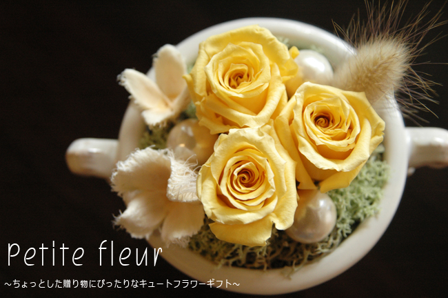 petite fleur(イエロー):プリザーブドフラワー