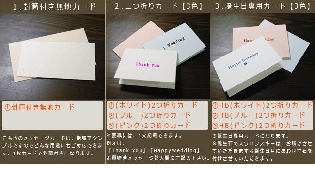 メッセージカードを選ぶ