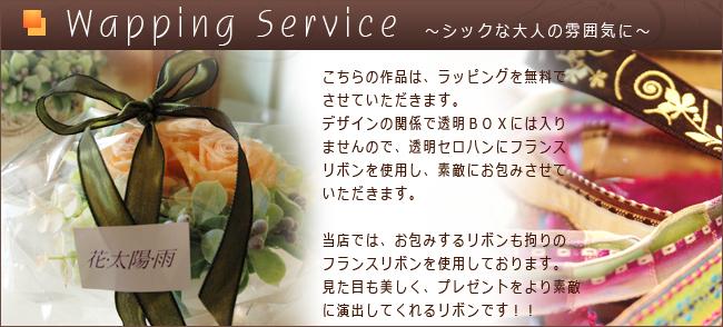 ラッピングイメージ